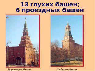Боровицкая башня Набатная башня