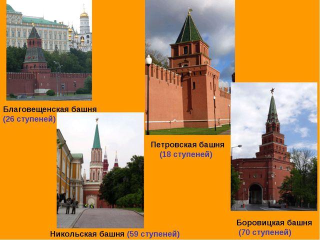Благовещенская башня (26 ступеней) Петровская башня (18 ступеней) Никольская...