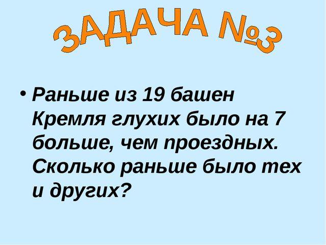 Раньше из 19 башен Кремля глухих было на 7 больше, чем проездных. Сколько ра...