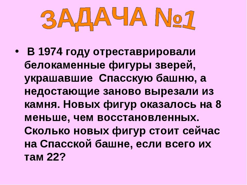В 1974 году отреставрировали белокаменные фигуры зверей, украшавшие Спасскую...