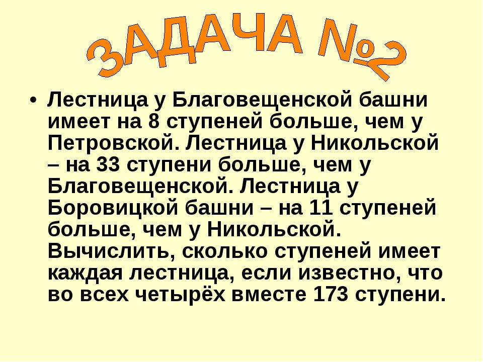 Лестница у Благовещенской башни имеет на 8 ступеней больше, чем у Петровской....
