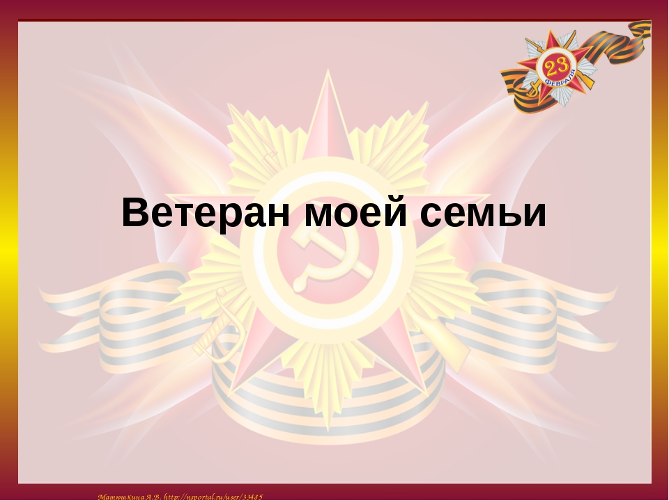 Ветеран моей семьи Матюшкина А.В. http://nsportal.ru/user/33485