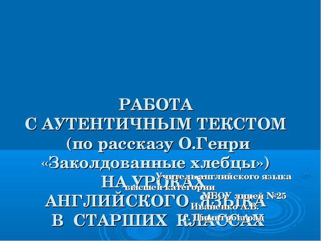 РАБОТА С АУТЕНТИЧНЫМ ТЕКСТОМ (по рассказу О.Генри «Заколдованные хлебцы») НА...