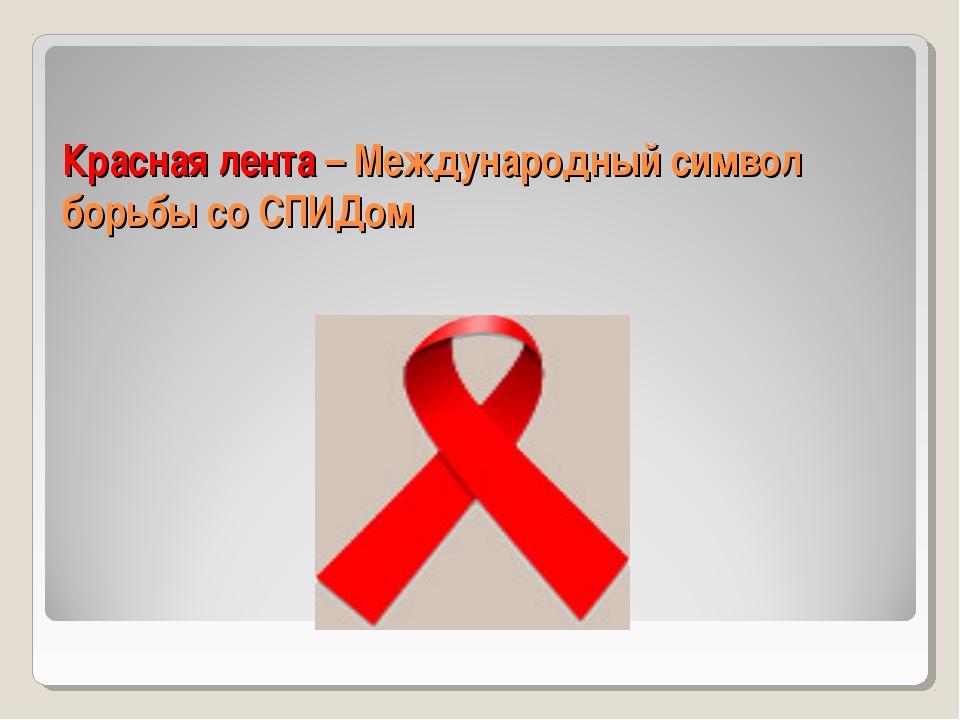 Красная лента – Международный символ борьбы со СПИДом