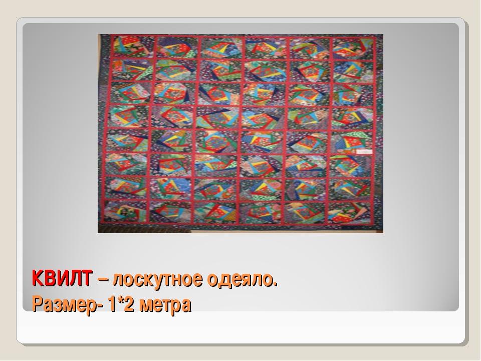 КВИЛТ – лоскутное одеяло. Размер- 1*2 метра