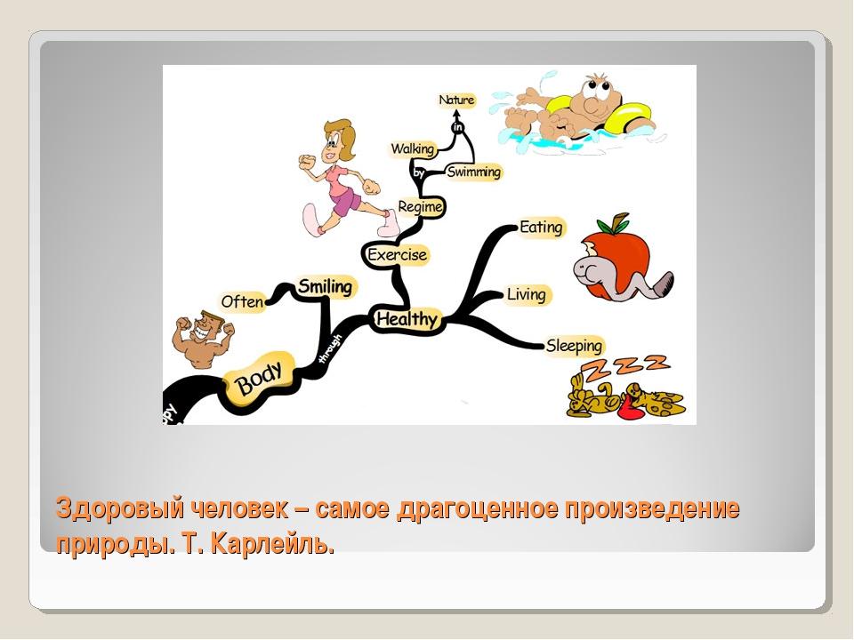 Здоровый человек – самое драгоценное произведение природы. Т. Карлейль.