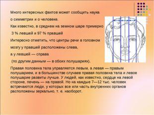 Много интересных фактов может сообщить наука о симметрии и о человеке. Как из