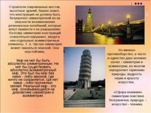 Строители современных мостов, высотных зданий, башен знают, что конструкция н