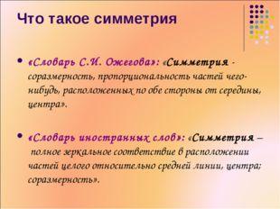 Что такое симметрия «Словарь С.И. Ожегова»: «Симметрия - соразмерность, пропо