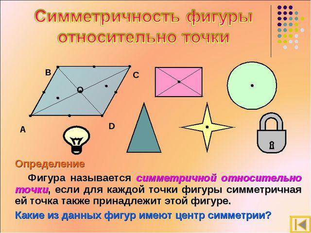 Определение Фигура называется симметричной относительно точки, если для кажд...