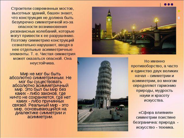 Строители современных мостов, высотных зданий, башен знают, что конструкция н...