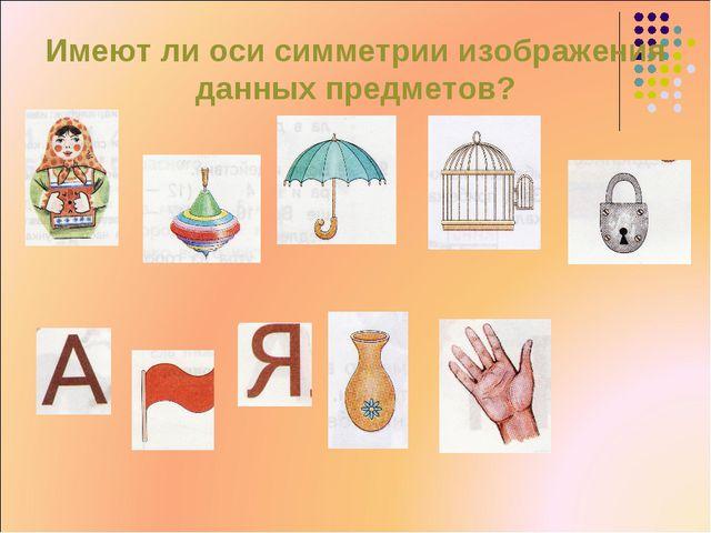 Имеют ли оси симметрии изображения данных предметов?