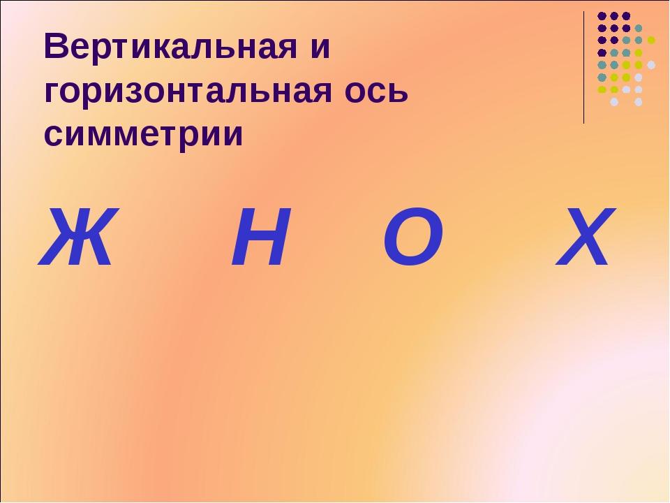 Вертикальная и горизонтальная ось симметрии Ж Н О Х