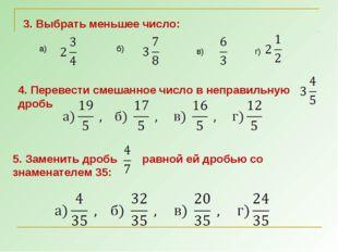 3. Выбрать меньшее число: а) б) в) г) 4. Перевести смешанное число в неправил