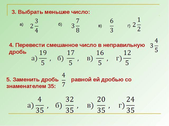 3. Выбрать меньшее число: а) б) в) г) 4. Перевести смешанное число в неправил...