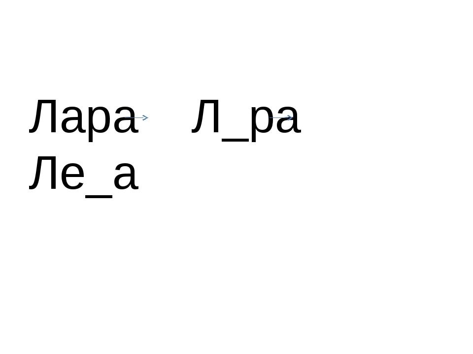 Лара Л_ра Ле_а