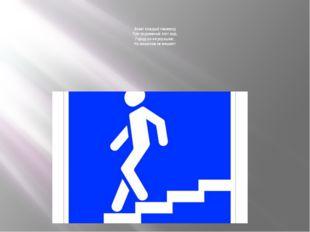 Знает каждый пешеход Про подземный этот ход. Город он не украшает, Но машина