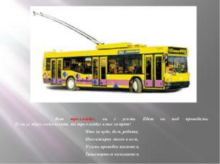 Вот троллейбус, он с усами. Едет он под проводами. Если ус вдруг соскользнёт