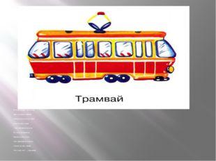 Этот транспорт городской Знает в городе любой: Он вагон по рельсам мчит И ко