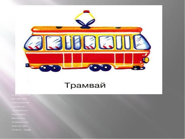 Этот транспорт городской Знает в городе любой: Он вагон по рельсам мчит И ко...