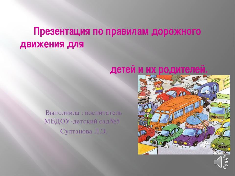 Презентация по правилам дорожного движения для детей и их родителей. Выполнил...