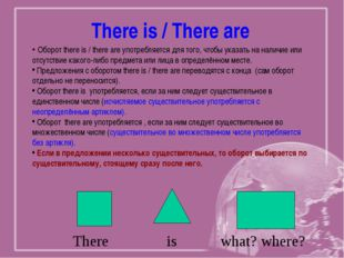 There is / There are Оборот there is / there are употребляется для того, чтоб