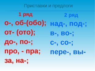 Приставки и предлоги 1 ряд о-, об-(обо); от- (ото); до-, по-; про, - пра; за,