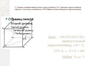 3. Стороны основания прямоугольного параллелепипеда 3 и 4. Диагональ параллел