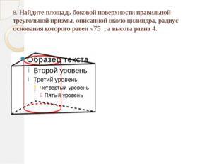 8. Найдите площадь боковой поверхности правильной треугольной призмы, описанн