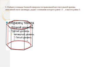 9. Найдите площадь боковой поверхности правильной шестиугольной призмы, описа