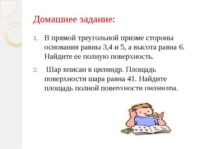 Домашнее задание: В прямой треугольной призме стороны основания равны 3,4 и 5...