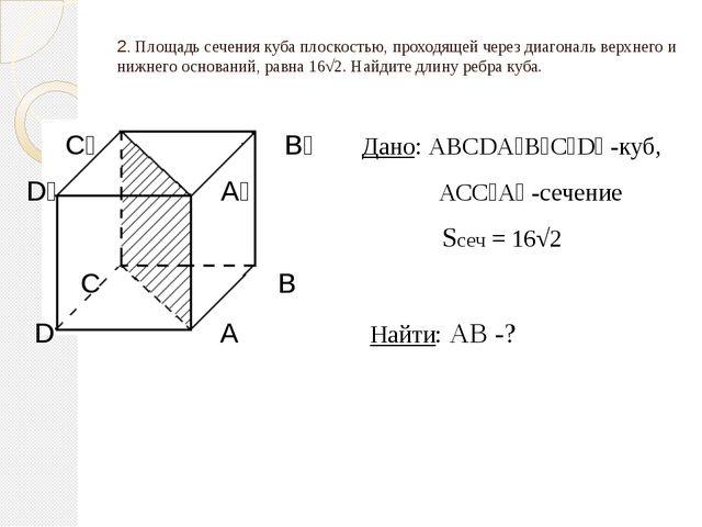 2. Площадь сечения куба плоскостью, проходящей через диагональ верхнего и ниж...