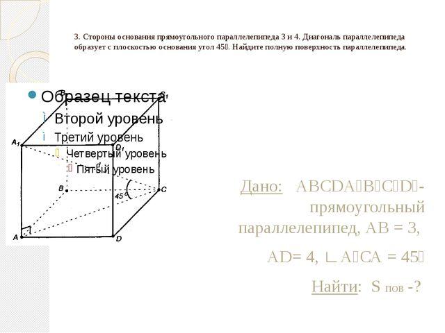 3. Стороны основания прямоугольного параллелепипеда 3 и 4. Диагональ параллел...