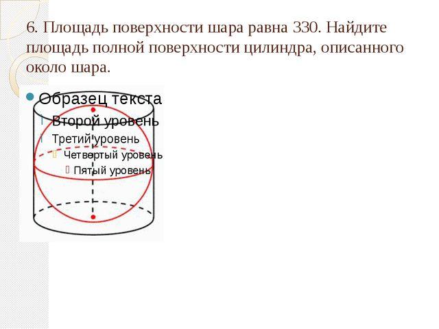 6. Площадь поверхности шара равна 330. Найдите площадь полной поверхности цил...
