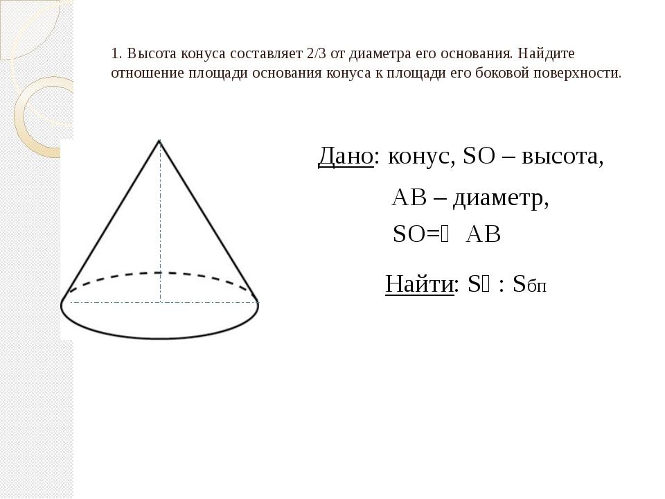 1. Высота конуса составляет 2/3 от диаметра его основания. Найдите отношение...