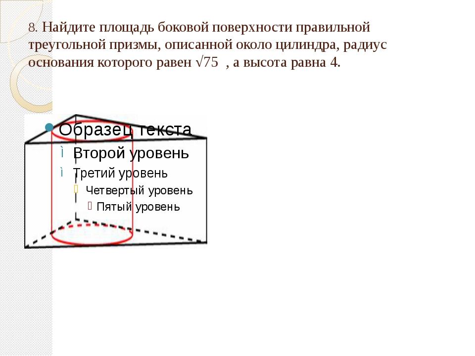 8. Найдите площадь боковой поверхности правильной треугольной призмы, описанн...