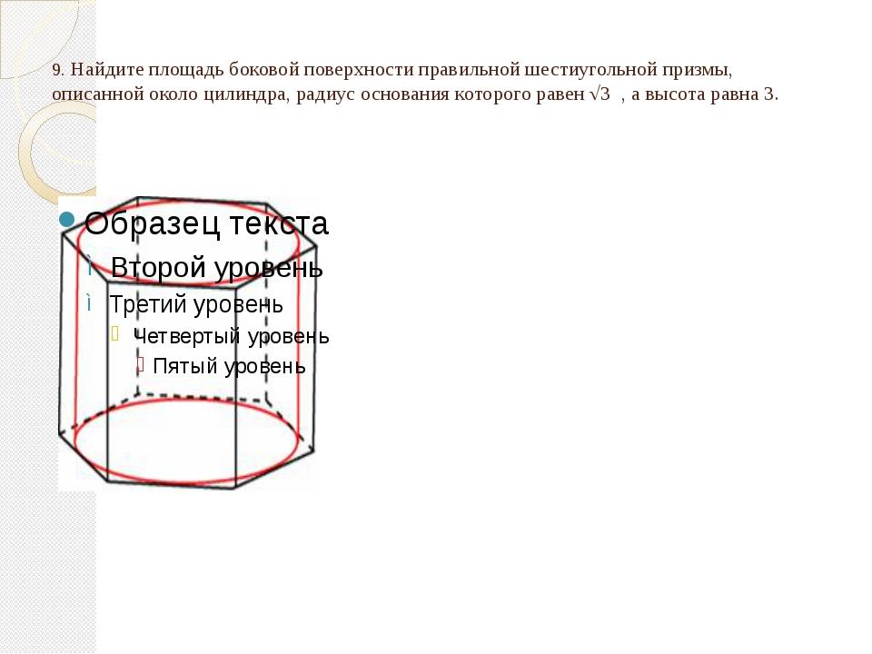 9. Найдите площадь боковой поверхности правильной шестиугольной призмы, описа...