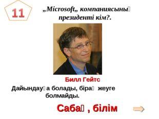 """""""Microsoft"""" компаниясының президенті кім?. Билл Гейтс Дайындауға болады, бір"""
