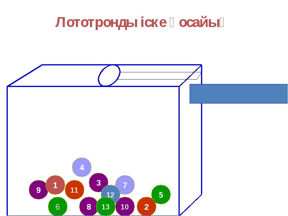 8 3 4 9 11 5 7 10 1 2 12 6 13 Лототронды іске қосайық