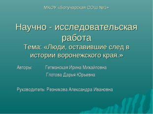 МКОУ «Богучарская СОШ №1» Научно - исследовательская работа Тема: «Люди, оста