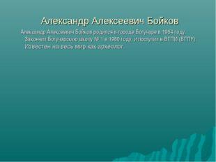 Александр Алексеевич Бойков Александр Алексеевич Бойков родился в городе Богу
