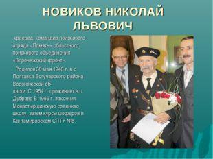 НОВИКОВ НИКОЛАЙ ЛЬВОВИЧ краевед, командир поискового отряда «Память» областно