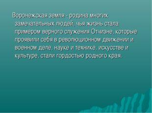 Воронежская земля - родина многих замечательных людей, чья жизнь стала приме