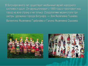 В Богучаре много лет существует необычный музей народного костюма и кукол. О