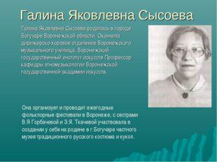 Галина Яковлевна Сысоева Галина Яковлевна Сысоева родилась в городе Богучаре