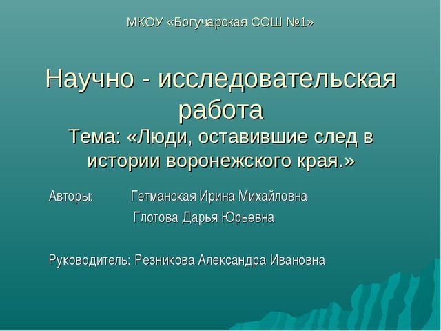 МКОУ «Богучарская СОШ №1» Научно - исследовательская работа Тема: «Люди, оста...