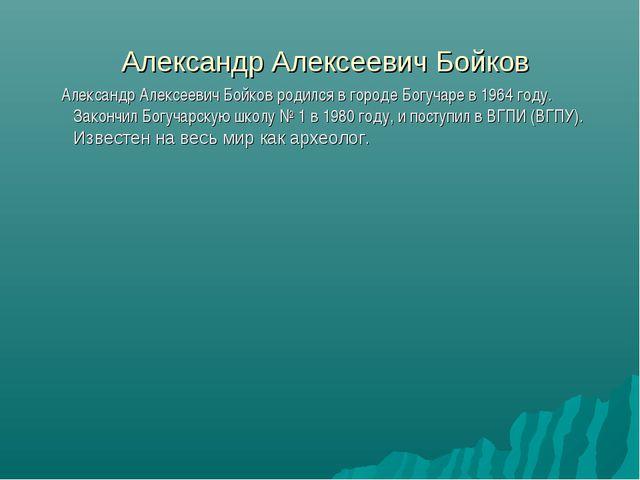 Александр Алексеевич Бойков Александр Алексеевич Бойков родился в городе Богу...