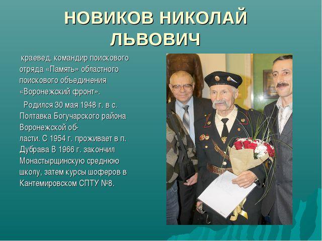 НОВИКОВ НИКОЛАЙ ЛЬВОВИЧ краевед, командир поискового отряда «Память» областно...