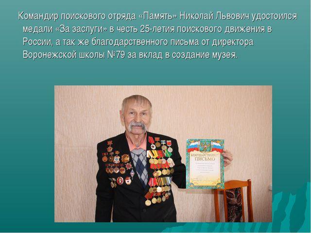 Командир поискового отряда «Память» Николай Львович удостоился медали «За за...