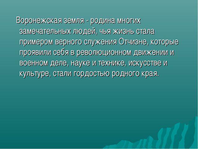 Воронежская земля - родина многих замечательных людей, чья жизнь стала приме...